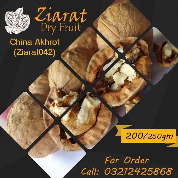 China Akhrot (China Walnut) - 250grams